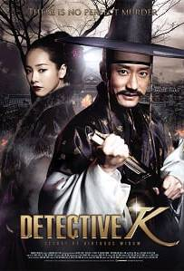 Detective K: Secret of Virtuous Widow (2011) สืบลับ! ตับแลบ