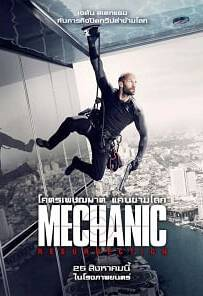 Mechanic 2: Resurrection โคตรเพชฌฆาต แค้นข้ามโลก