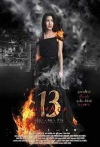 Bangkok 13 (2016) บางกอก 13 เมือง-ฅน-ตาย