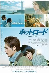 Hot Road (2014) หนังรักของหนุ่มแว๊นซ์ & สาวสก๊อย