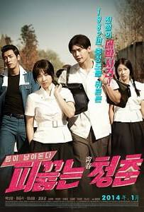 Hot Young Bloods (2014) วัยรักเลือดเดือด