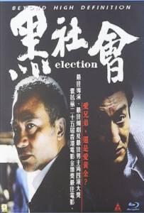 Election (2005) ขึ้นทำเนียบเลือกเจ้าพ่อ