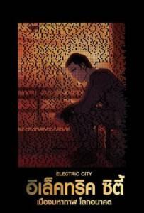 Electric City (2012) อิเล็คทริค ซิตี้ เมืองมหากาฬ โลกอนาคต