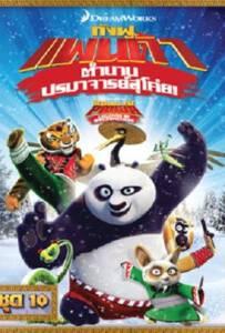 Kung Fu Panda: Legends Of Awesomeness Vol.10 กังฟูแพนด้า ตำนานปรมาจารย์สุโค่ย ชุด 10