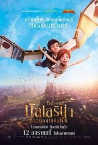 Ballerina (2017) สาวน้อยเขย่งฝัน