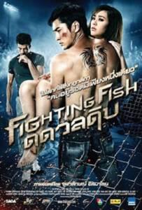 Fighting Fish (2012) ดุ ดวล ดิบ
