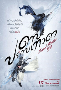 Sword Master (2016) ดาบปราบเทวดา