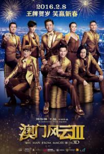 From Vegas to Macau III (2017) โคตรเซียนมาเก๊าเขย่าเวกัส 3