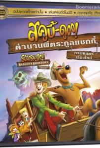 Scooby-Doo! Shaggy's Showdown (2017) สคูบี้ดู ตำนานผีตระกูลแชกกี้
