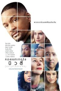 Collateral Beauty (2016) โอกาสใหม่หนสอง