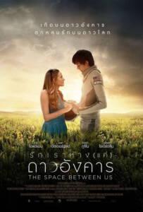 The Space Between Us (2017) รักเราห่าง(เเค่)ดาวอังคาร