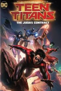 Teen Titans The Judas Contract (2017) ทีนไททั่นส์
