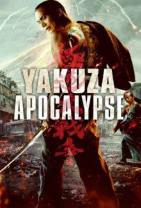 Yakuza Apocalypse (2015)