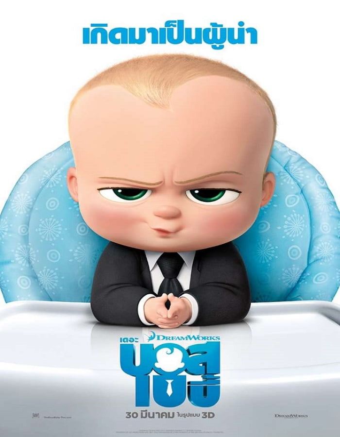 The Boss Baby (2017) เดอะ บอส เบบี้