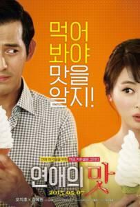 Love Clinic (2014) คลินิครัก