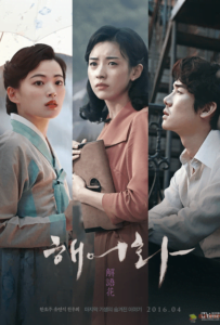 Love, Lies (Haeuhhwa) (2016)