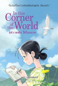 In This Corner of the World (2017) แค่วาดฝันให้โลกสวย
