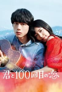 Kimi to 100-kaime no koi (2017) ย้อนรัก 100 ครั้ง ก็ยังเป็นเธอ