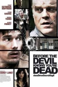 Before the Devil Knows You're Dead (2007) ก่อนปีศาจปิดบาปบัญชี