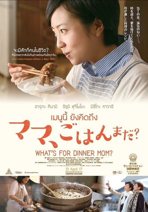What's for Dinner, Mom (2016) เมนูนี้ ยังคิดถึง