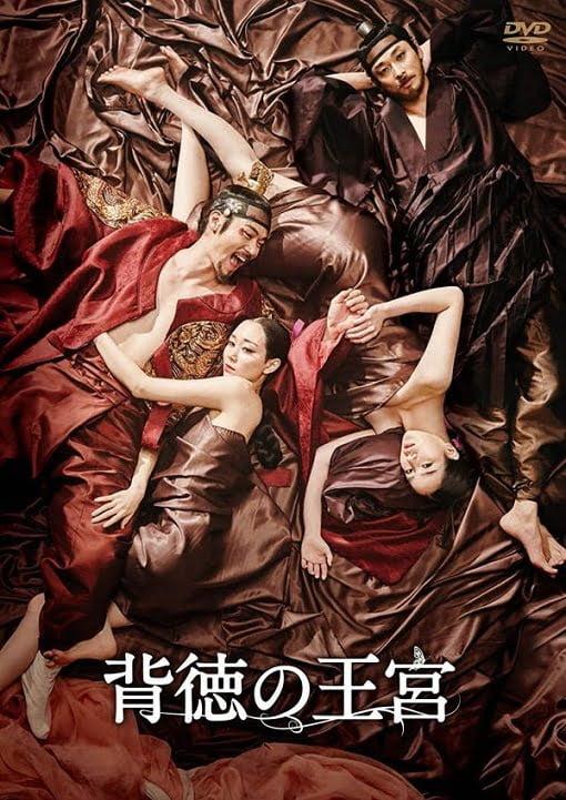 ดู หนัง the treacherous 2015 2 ทรราช โค่น บัลลังก์