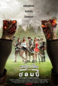 Scouts Guide to the Zombie Apocalypse (2015) 3 ลูกเสือปะทะซอมบี้