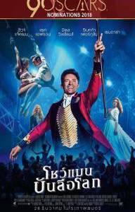 The Greatest Showman (2017) โชว์แมนบันลือโลก