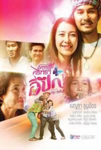 E Pueg (2017) อีปึก อัศจรรย์ วันแห่งศรัทธา