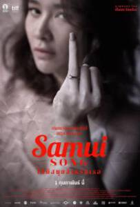 Samui Song (2017) ไม่มีสมุยสำหรับเธอ