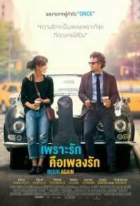 Begin Again (2013) เพราะรัก คือเพลงรัก