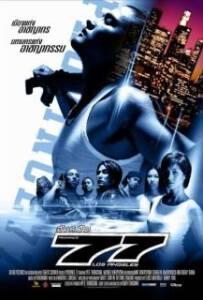 Province 77 (2002) จังหวัด 77