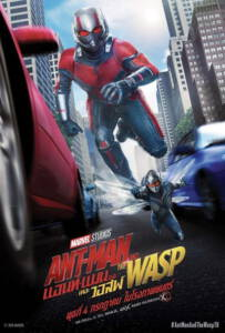 Ant-Man 2: and the Wasp (2018) แอนท์-แมน 2: และ เดอะ วอสพ์