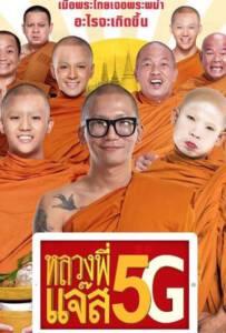 Luang Pee Jazz 5G (2018) หลวงพี่แจ๊ส 5G