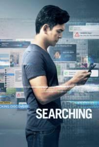 Searching (2018) เสิร์ชหา….สูญหาย!?
