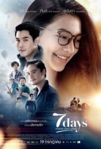 เรารักกัน จันทร์-อาทิตย์ (2018) 7 Days