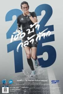 2215 เชื่อ บ้า กล้า ก้าว (2018) 2215 Cheua Ba Kla Kao