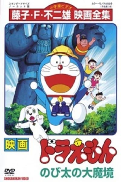 Doraemon The Movie (1982) บุกแดนมหัศจรรย์