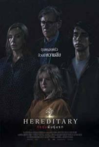 Hereditary (2018) กรรมพันธุ์นรก