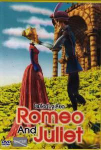 Romeo And Juliet โรมิโอกับจูเลียต
