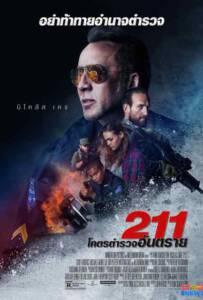211 (2018) ทู วัน วัน โคตรตำรวจอันตราย
