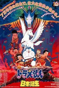 Doraemon (1989) ท่องแดนญี่ปุ่นโบราณ(กำเนิดประเทศญี่ปุ่น)