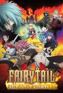 Fairy Tail Movie 1 Houou no Miko (2012) แฟรี่เทล ศึกจอมเวทอภินิหาร เดอะมูฟวี่ ศึกอภินิหารคนทรงวิหคเพลิง