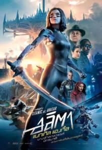 Alita: Battle Angel (2019) อลิตา แบทเทิล แองเจิ้ล