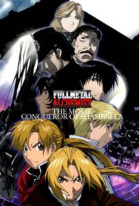 Fullmetal Alchemist the Movie Conqueror of Shamballa (2005) แขนกลคนแปรธาตุ เดอะมูฟวี่ฝ่ามิติพิชิตแดนสวรรค์