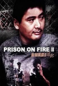 Prison on Fire II (Gam yuk fung wan II- To faan) (1991) โหดเดือดระอุ