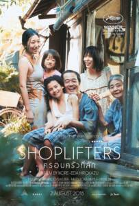 Shoplifters (Manbiki kazoku) (2018) ครอบครัวที่ลัก