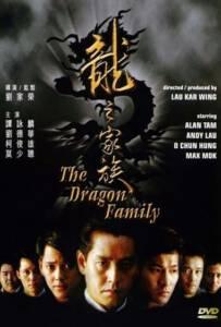 The Dragon Family (Long zhi jia zu) (1988) โหดตามพินัยกรรม