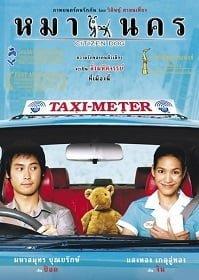 Citizen Dog (2004) หมานคร