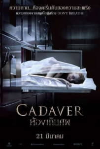 The Possession of Hannah Grace (Cadaver) (2018) ห้องเก็บศพ