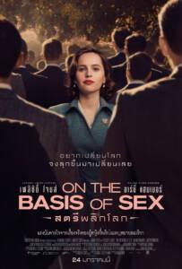 On the Basis of Sex (2018) สตรีพลิกโลก